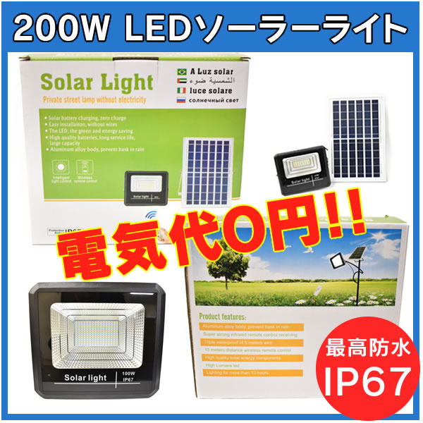 led200w