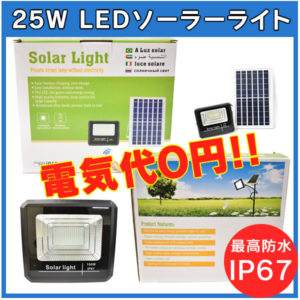 led25w