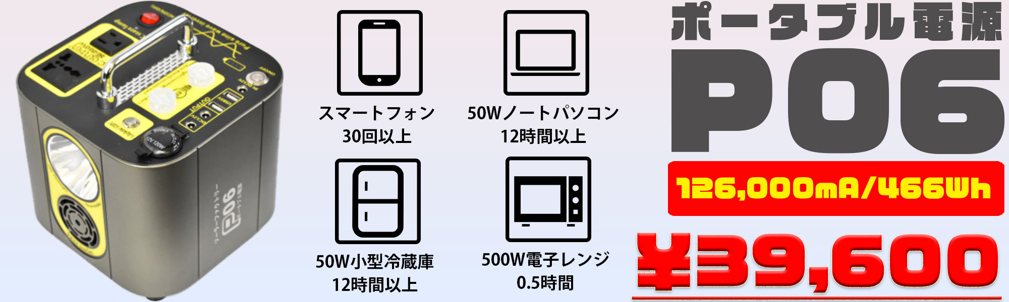 ポータブル電源 P06 トップ